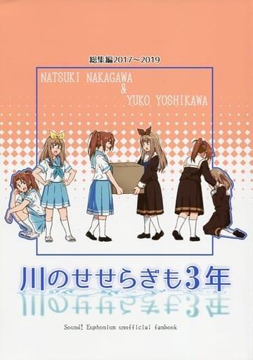 その他アニメ・漫画 川のせせらぎも3年 / トリッキーバスケット