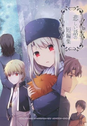 Fate 悲しい話の短編集 / 桜月(サクラヅキ) ZHORE225372image