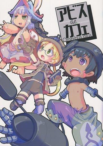 その他アニメ・漫画 アビス de カフェ / 光速プリン  ZHORE226748image