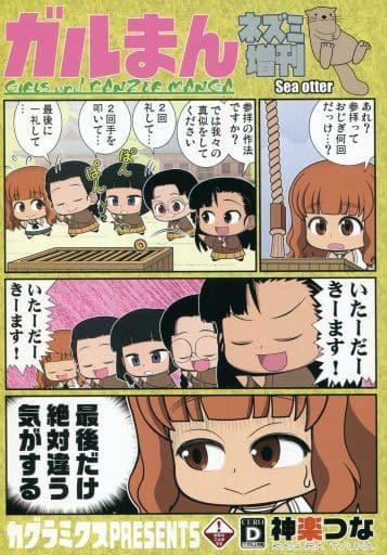 ガールズ&パンツァー ガルまん ネズミ増刊 / カグラミクス ZHORE227491image