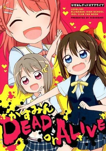 ラブライブ! かすみん DEAD OR ALIVE / にさんがろく!  ZHORE227556image