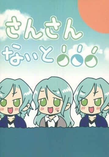 その他アニメ・漫画 さんさんないと!!! / ほっかいばりやす  ZHORE227971image