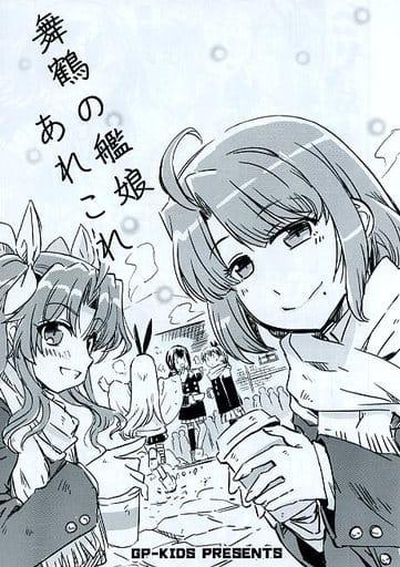艦隊これくしょん 舞鶴の艦娘あれこれ / GP-KIDS  ZHORE228109image