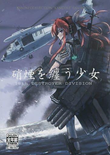 艦隊これくしょん 硝煙を纏う少女 / 行軍日誌 ZHORE228940image