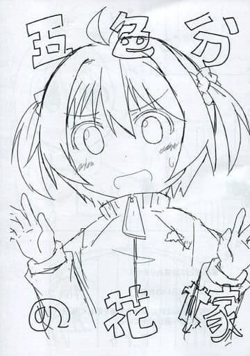 その他アニメ・漫画 【コピー誌】五色分の花嫁 / 炎珠堂 ZHORE229307image