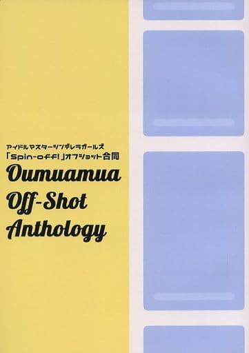 シンデレラガールズ(アイマス) アイドルマスターシンデレラガールズ「Spin-off!」オフショット合同誌 Oumuamua Off-Shot Anthology / こんぽうと ZHORE230240image