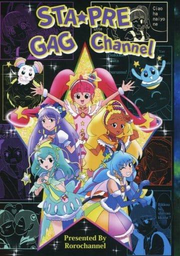 プリキュア STA☆PRE GAG Channel / Custardragon ZHORE230399image