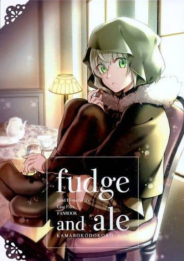 Fate fudge and ale / かまぼこ処  ZHORE231034image