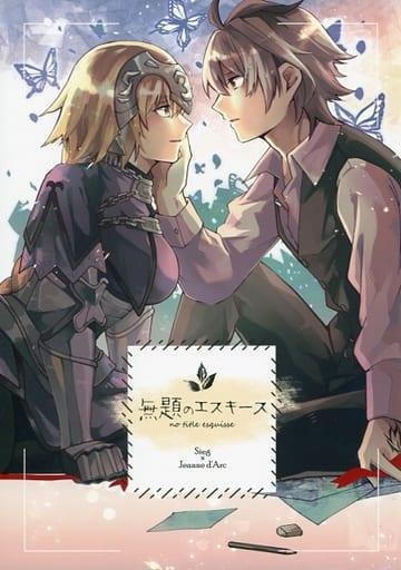 Fate 無題のエスキース / 贖罪  ZHORE231053image