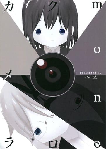 その他アニメ・漫画 monoクロカメラ / Penta Company  ZHORE231135image