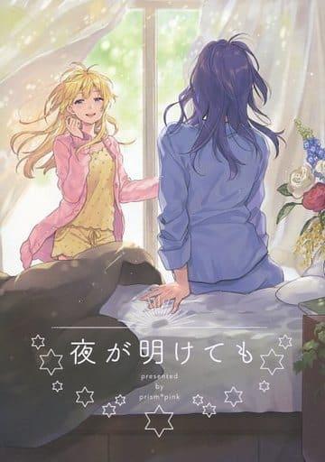 その他アニメ・漫画 夜が明けても / prism*pink  ZHORE231148image