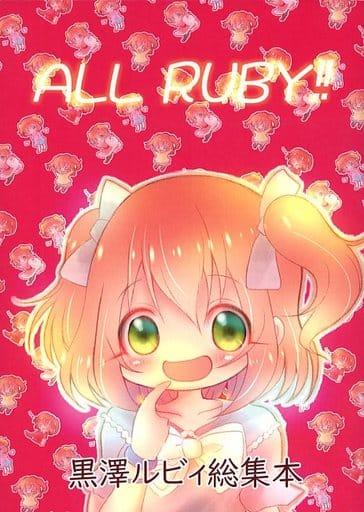 ラブライブ!サンシャイン!! ALL RUBY!! 黒澤ルビィ総集本 / CANYON  ZHORE231201image