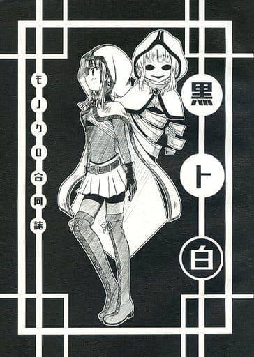 魔法少女まどかマギカ 黒ト白 / 黒猫企画  ZHORE231311image