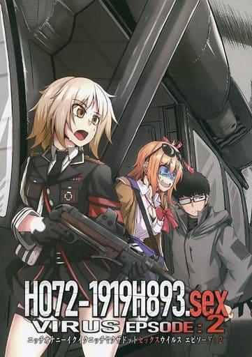 ドールズフロントライン H072-1919H893.sex VIRUS EPSODE :2 / ゼンシュウボウギョ  ZHORE231479image