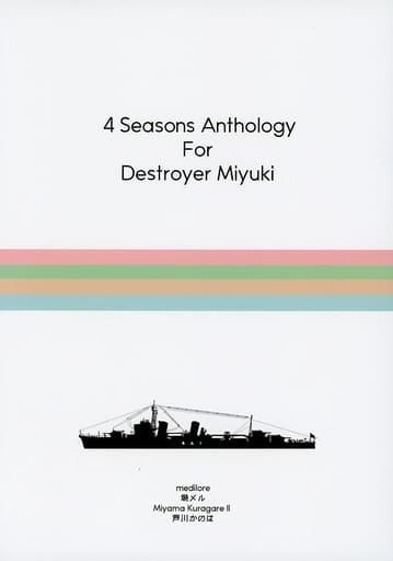 艦隊これくしょん 4 Seasons Anthology For Destroyer Miyuki / Kuragare8917 ZHORE232538image