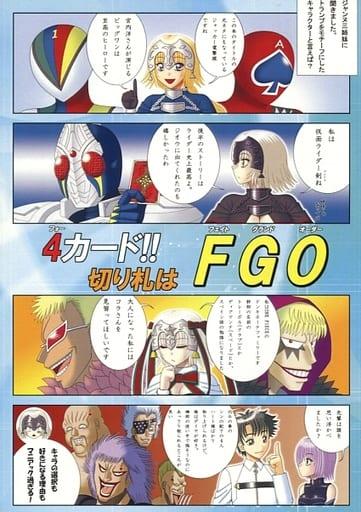 Fate 4カード!! 切り札はFGO / 大好きなんです・・・ ZHORE233091image