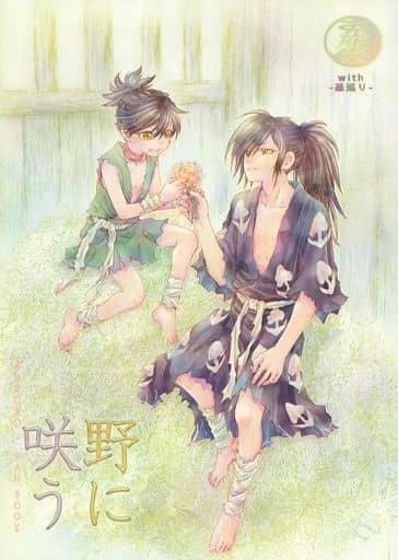 その他アニメ・漫画 野に咲う / 兎座堂 ZHORE233152image