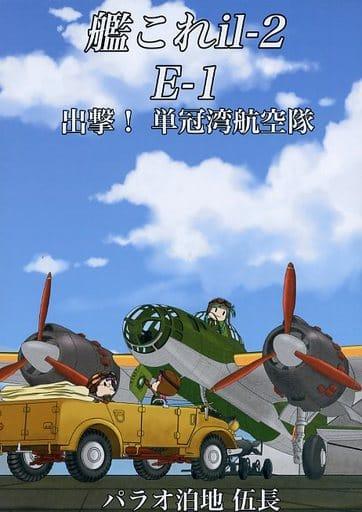 艦隊これくしょん 艦これil-2 E-1 出撃!単冠湾航空隊 / パラオ泊地  ZHORE233299image