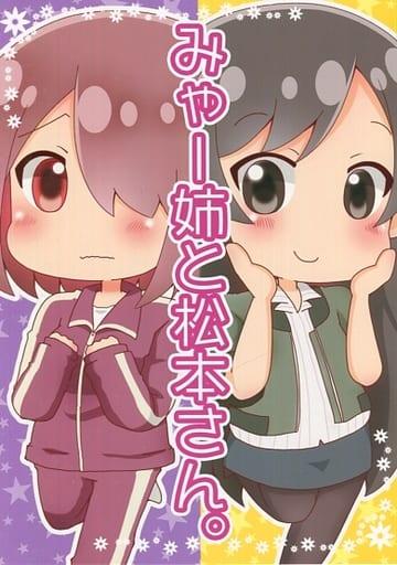 その他アニメ・漫画 みゃー姉と松本さん。 / Turtle Cookies  ZHORE233384image