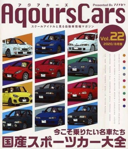 ラブライブ!サンシャイン!! AqoursCars Vol.22  / アメチカラ  ZHORE233709image