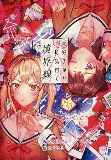 その他アニメ・漫画 大好きから恋に気付く境界線 / 夜桜  ZHORE234290image