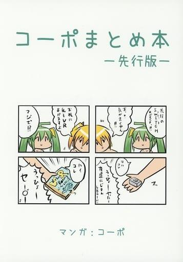 その他アニメ・漫画 コーポまとめ本 ‐先行版‐ / メロンブックス ZHORE234367image