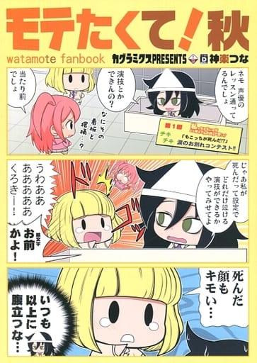 その他アニメ・漫画 モテたくて! 秋 / カグラミクス ZHORE234404image