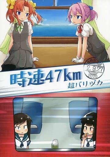 艦隊これくしょん 時速47km / 超バリヅカ  ZHORE234510image
