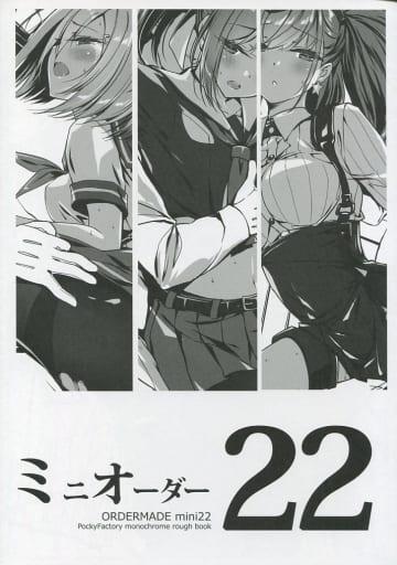 艦隊これくしょん ミニオーダー 22 / PockyFactory ZHORE234547image