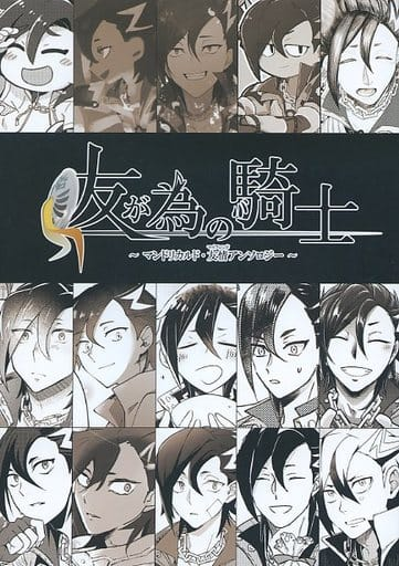 Fate 友が為の騎士 ~マンドリカルド・友情アンソロジー~ / マンドリカルドプチオンリー本部 ZHORE234688image