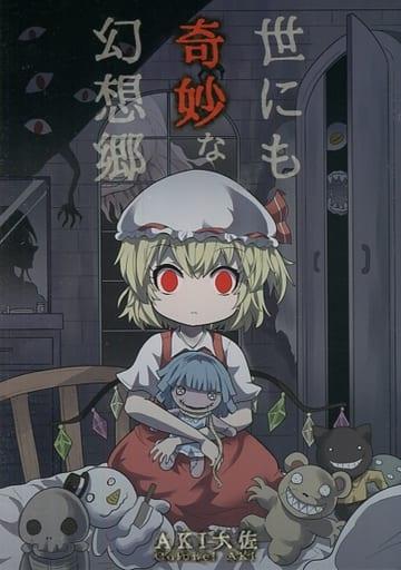 東方 世にも奇妙な幻想郷 / さばーい出版 ZHORE234722image