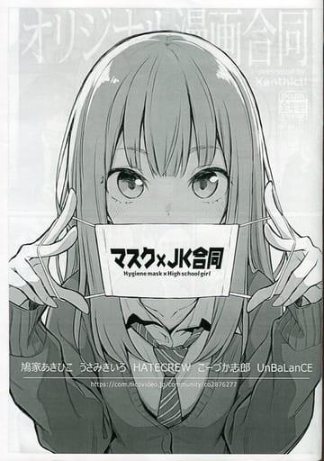 よろず 【コピー誌】マスク×JK合同 / Xanthic!! ZHORE235032image