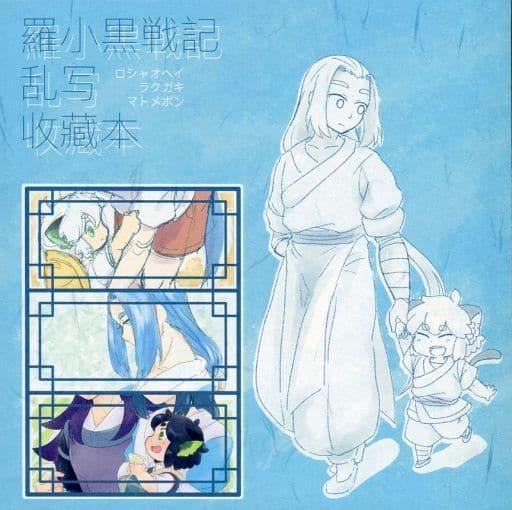 その他アニメ・漫画 羅小黒戦記乱写收藏本 / やまそだち。 ZHORE235042image