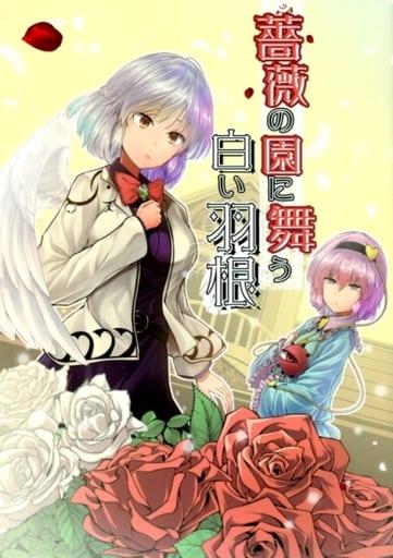 東方 薔薇の園に舞う白い羽根 / 七輪大社  ZHORE235170image
