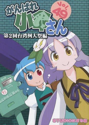 東方 がんばれ小傘さん Vol.49 第2回台湾例大祭編 / STUDIOはまち組  ZHORE235199image
