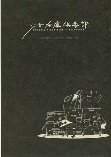 東方 少女在庫倶楽部 / 四面楚歌  ZHORE235225image