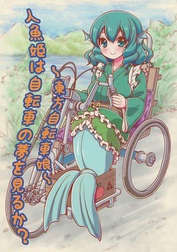 東方 ~東方自転車娘~ 人魚姫は自転車の夢を見るか? / 青南風  ZHORE235431image