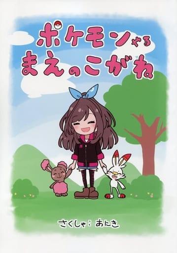 アイドルマスター ポケモンやるまえのこがね / 無彩の虹 ZHORE235638image