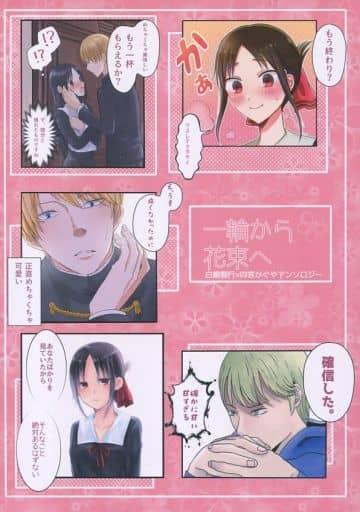 その他アニメ・漫画 一輪から花束へ / しとりろりん  ZHORE235703image