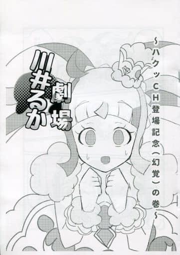 プリパラ 川井るか ~ハクッCH登場記念(幻覚)の巻~ / だし用おがくず ZHORE235856image