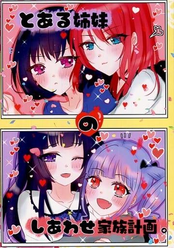 その他アニメ・漫画 とある姉妹のしあわせ家族計画。 / Honey drop  ZHORE235914image