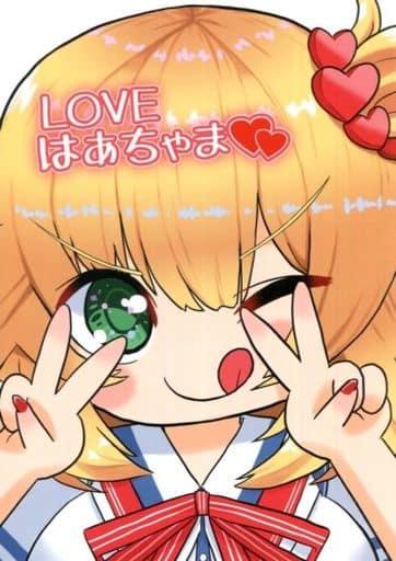 芸能・タレント LOVEはあちゃま / あばずれおダンゴ  ZHORE235930image