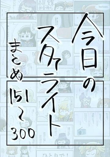 その他アニメ・漫画 今日のスタァライトまとめ 151~300 / なつくさ屋  ZHORE236119image