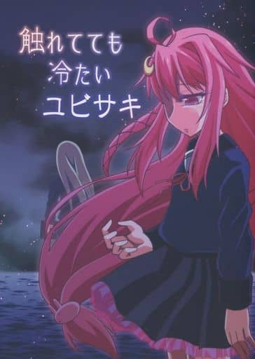 艦隊これくしょん 触れてても冷たいユビサキ / ヤナギガエル  ZHORE236228image