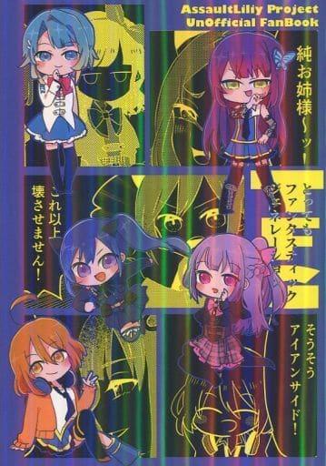 その他アニメ・漫画 とってもファンタスティックジェネレーション / GAG  ZHORE236325image