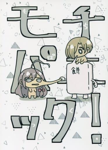 シンデレラガールズ(アイマス) モチパニック! / もちもち精米所 ZHORE236403image