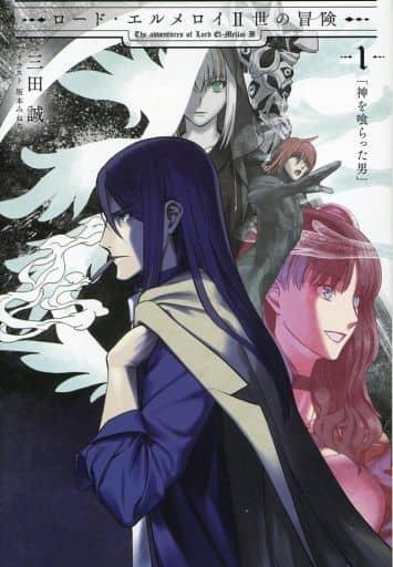 Fate ロード・エルメロイII世の冒険 1 神を喰らった男 / TYPE-MOON ZHORE236436image