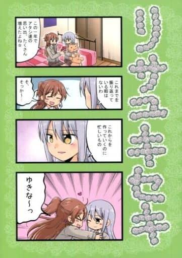 その他アニメ・漫画 リサユキセキ / 空想舟 ZHORE236469image