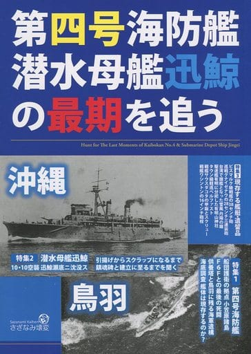 艦隊これくしょん 第四号海防艦 潜水母艦迅鯨の最期を追う / さざなみ ...