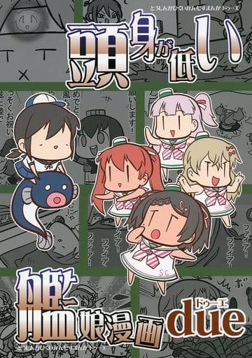 艦隊これくしょん 頭身が低い艦娘漫画 due / 玉亭 ZHORE236588image